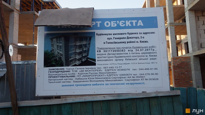 ЖК Ширма Клаб в Киеве строительный паспорт