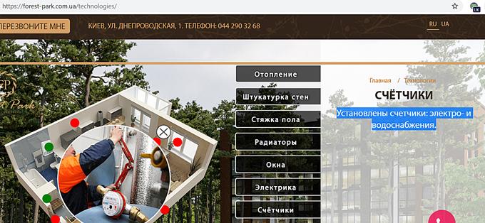 ЖК Форест парк от Зим Кепитал Групп счетчики