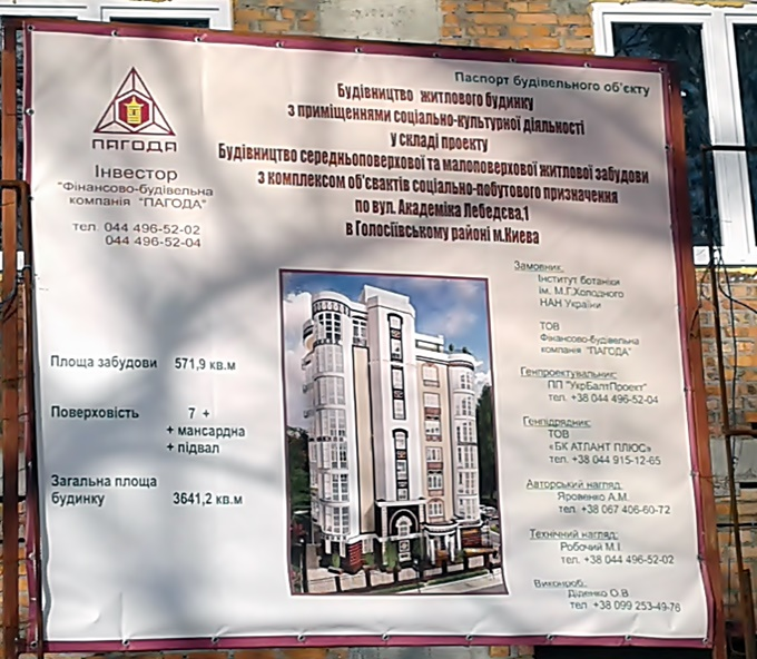 Клубный дом Эдельвейс Феофании строительный паспорт