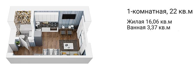 ЖК Метро парк планировка квартиры студии