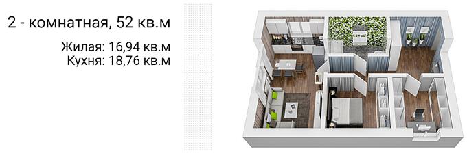 ЖК Метро парк планировка двухкомнатной квартиры