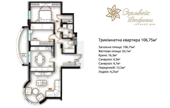 Клубный дом Эдельвейс Феофании планировка трехкомнатной квартиры