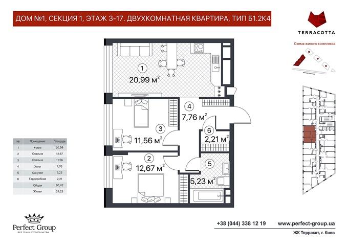 ЖК Терракота от Перфект групп планировка однокомнатной квартиры