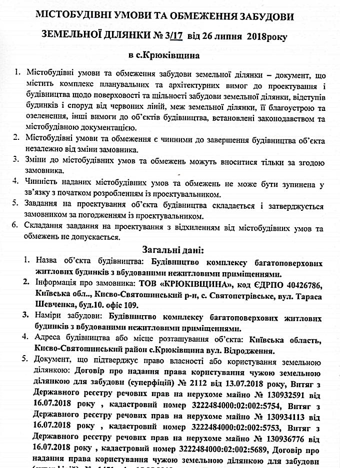ЖК Новые Жуляны в Крюковщине условия и ограничения
