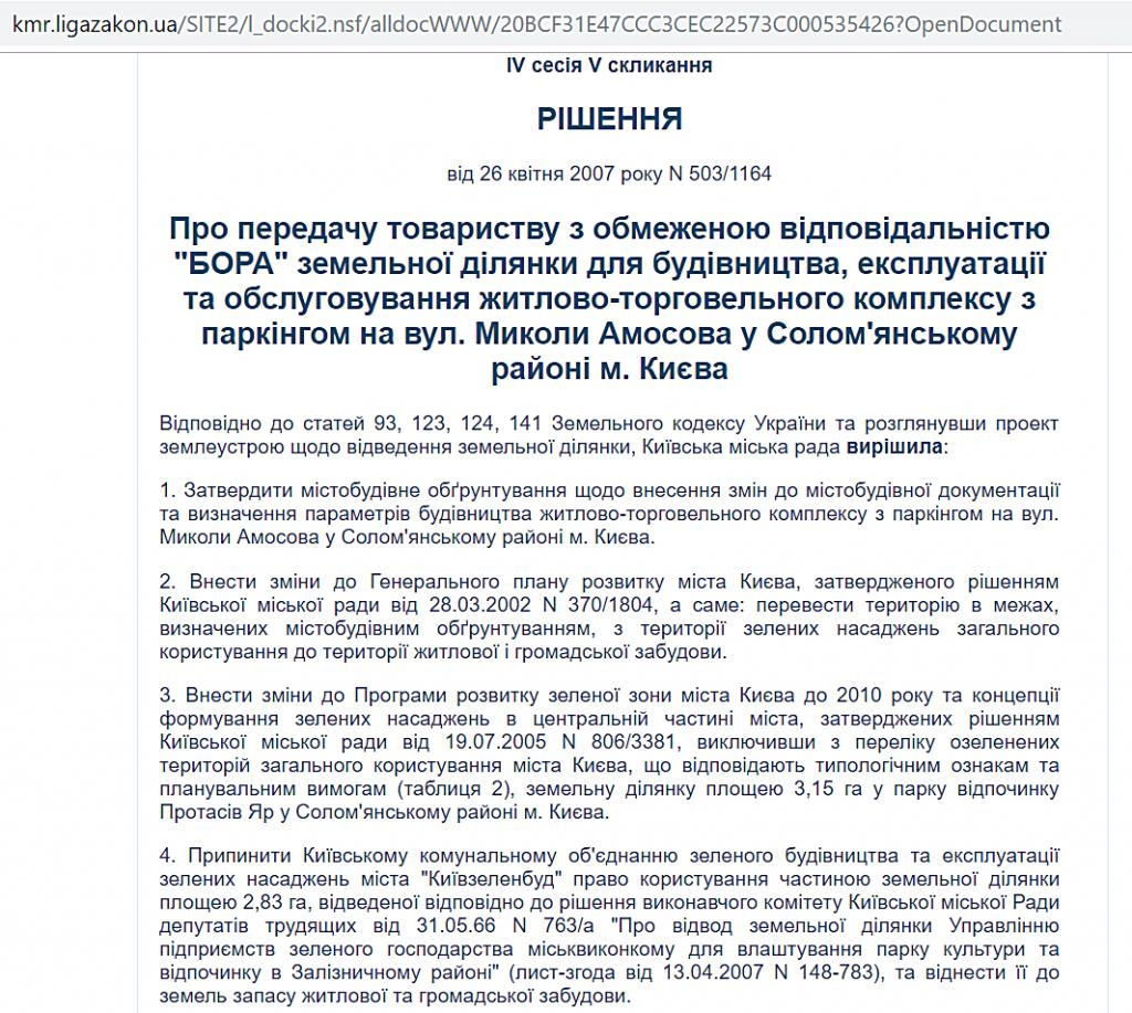 ЖК Турбийон Протасов Яр участок стройки