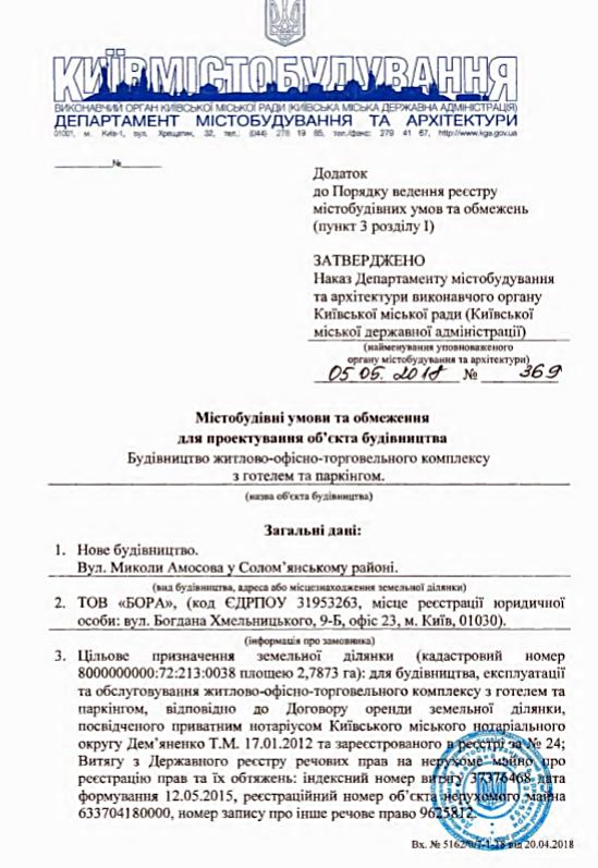 ЖК Турбийон Протасов Яр ГУО