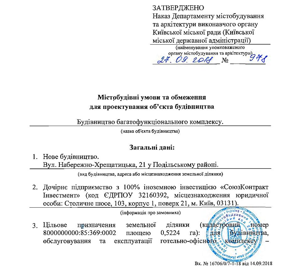 ЖК Ильинский условия и ограничения