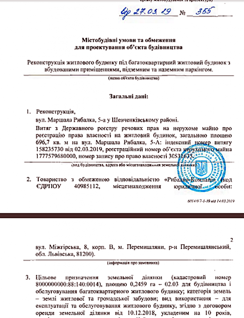 ЖК по ул Рыбалко 5а ГУО
