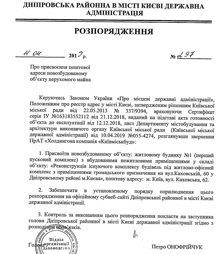 ЖК Каховская 60 от киевгорстроя домам присвоены адреса