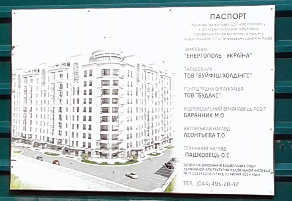 ЖК Печерск плаза 52 жемчужина строительный паспорт