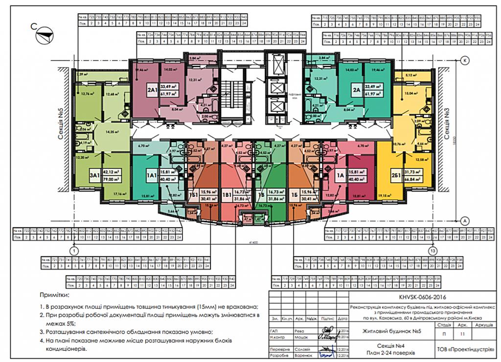 ЖК Каховская 60 от киевгорстроя поэтажный план секции пятого дома