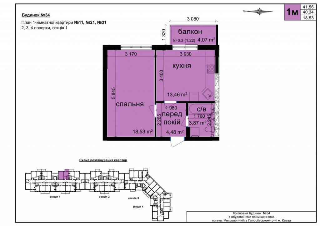 Клубный квартал Феофания парк ЖК Кришталеві джерела планировка однокомнатной квартиры