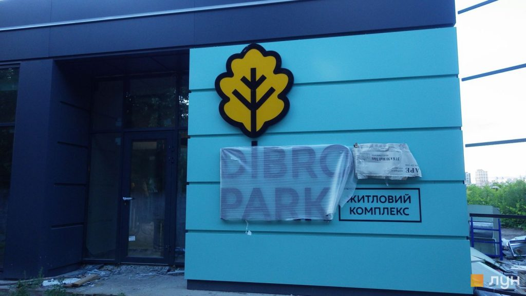 Новые проекты новостроек Киева ЖК Диброва парк