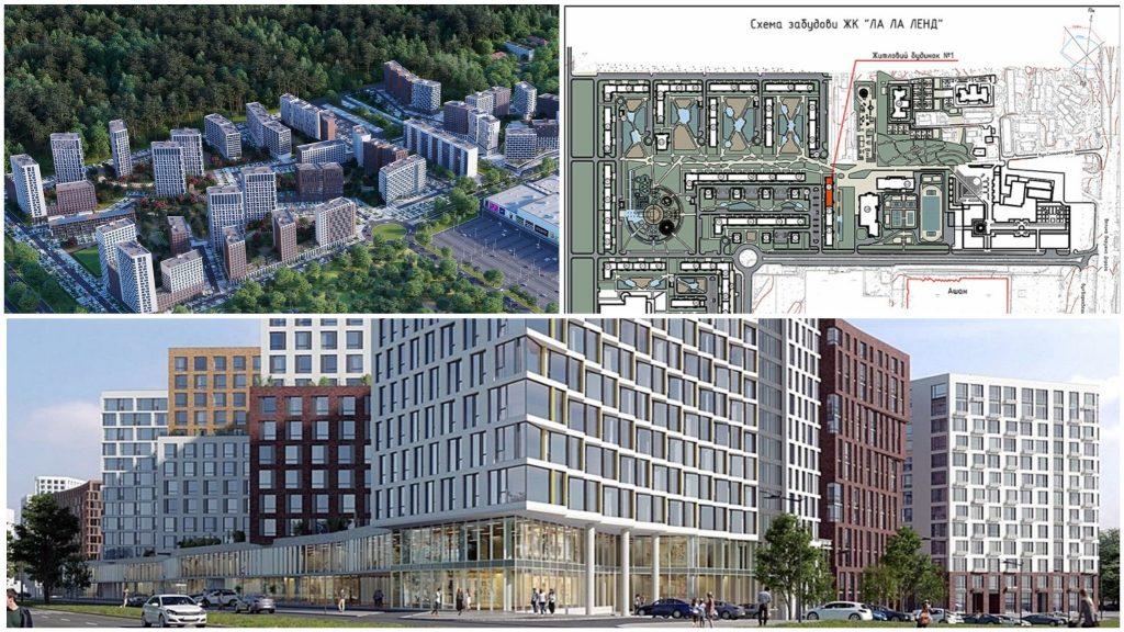 Новые проекты новостроек Киева проект ЖК Лаки Ленд вместо Лалаленд