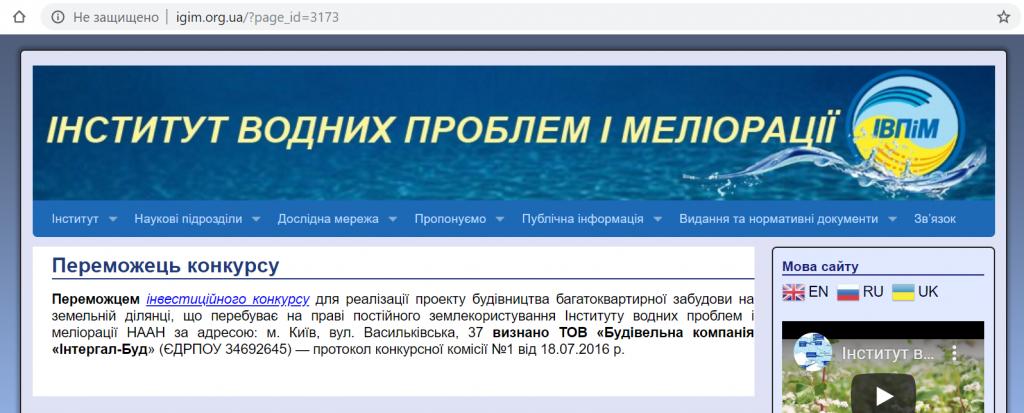 ЖК Голосеевский от Интергал Буд конкурс
