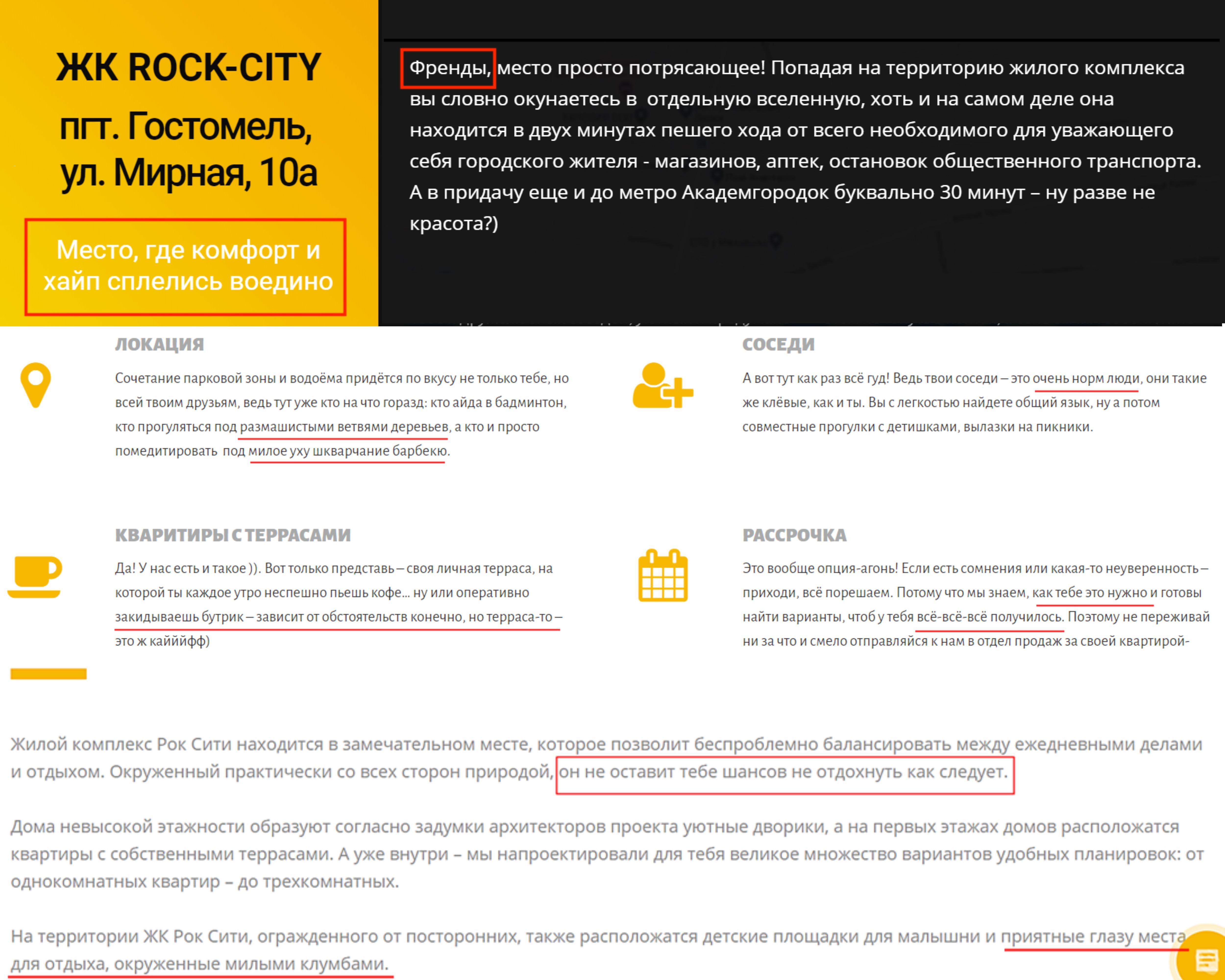 ЖК Рок Сити в Гостомеле сайт официальный