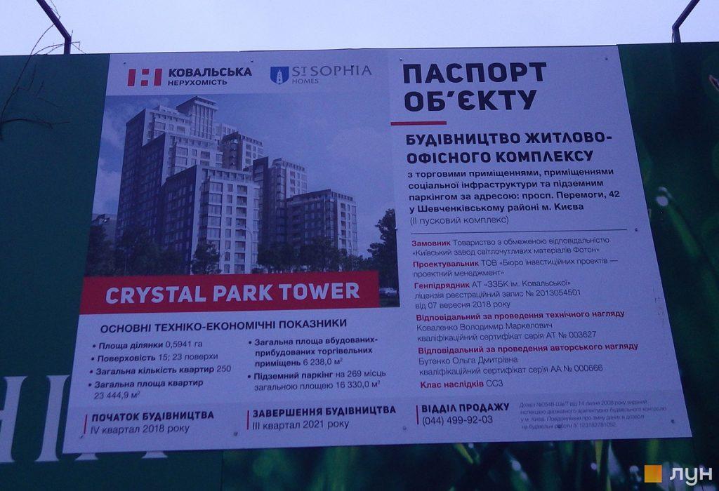 ЖК Кристал Парк Тауэр строительный паспорт