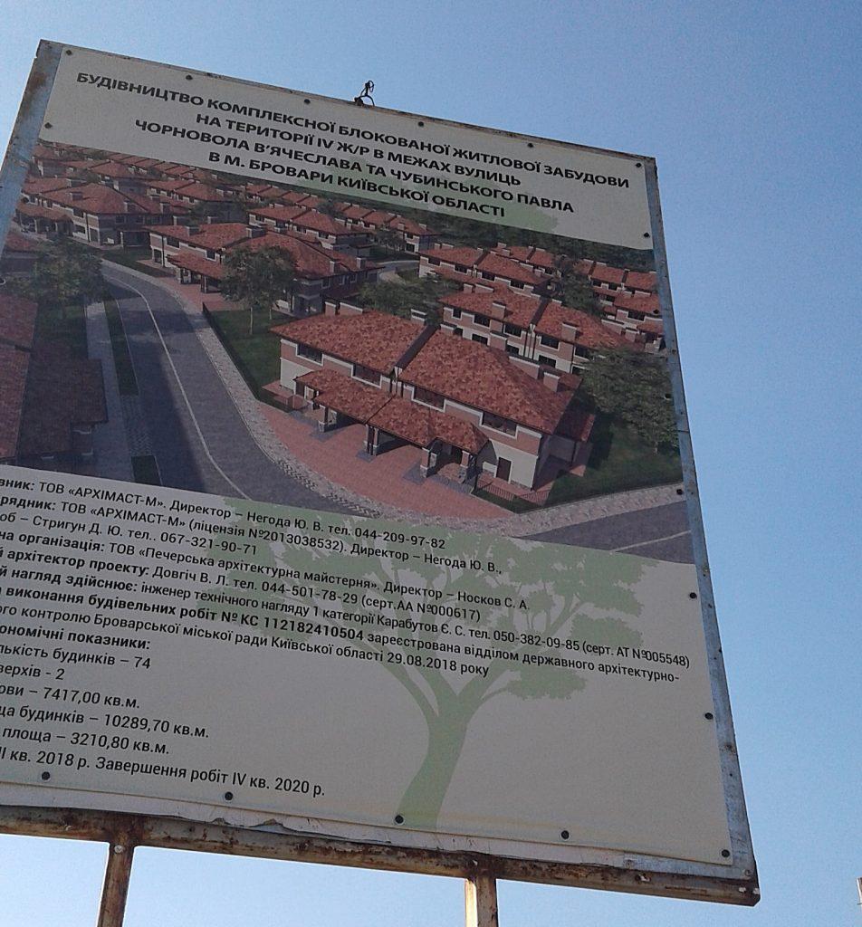 КГ Эко полис Оксамыт в Броварах строительный паспорт