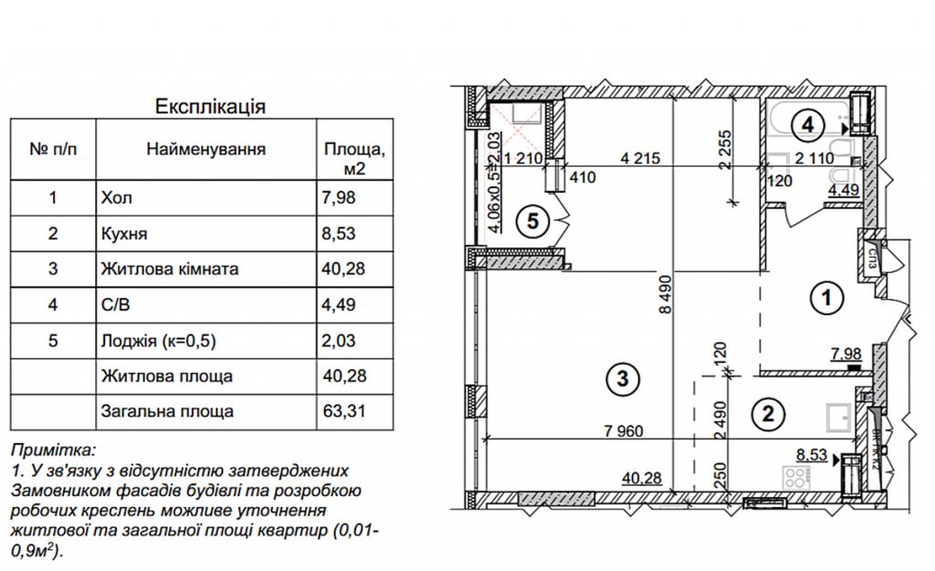 ЖК Кристал Парк Тауэр планировка однокомнатной квартиры