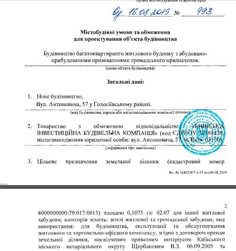 Будущая новостройка на ул Антоновича 57 выданные градостроительные условия и ограничения