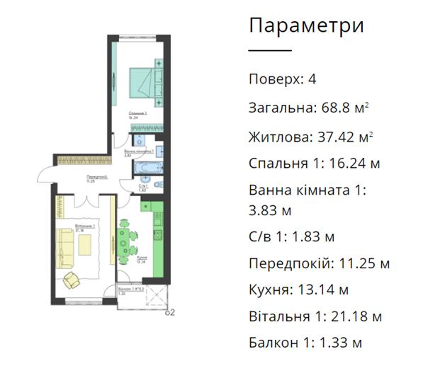 ЖК О2 Резиденс от Сага Девелопмент планировка двухкомнатной квартиры