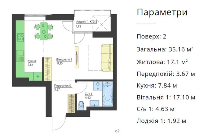 ЖК О2 Резиденс от Сага Девелопмент планировка однокомнатной квартиры