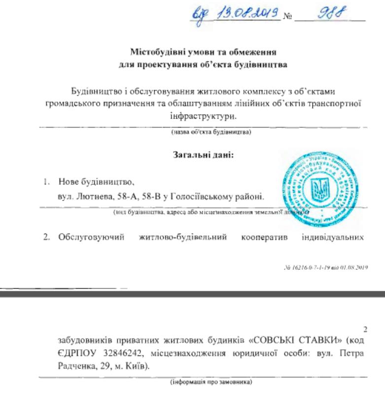 Будущая новостройка на ул Лютневая 58 а в выданные государственные условия и ограничения
