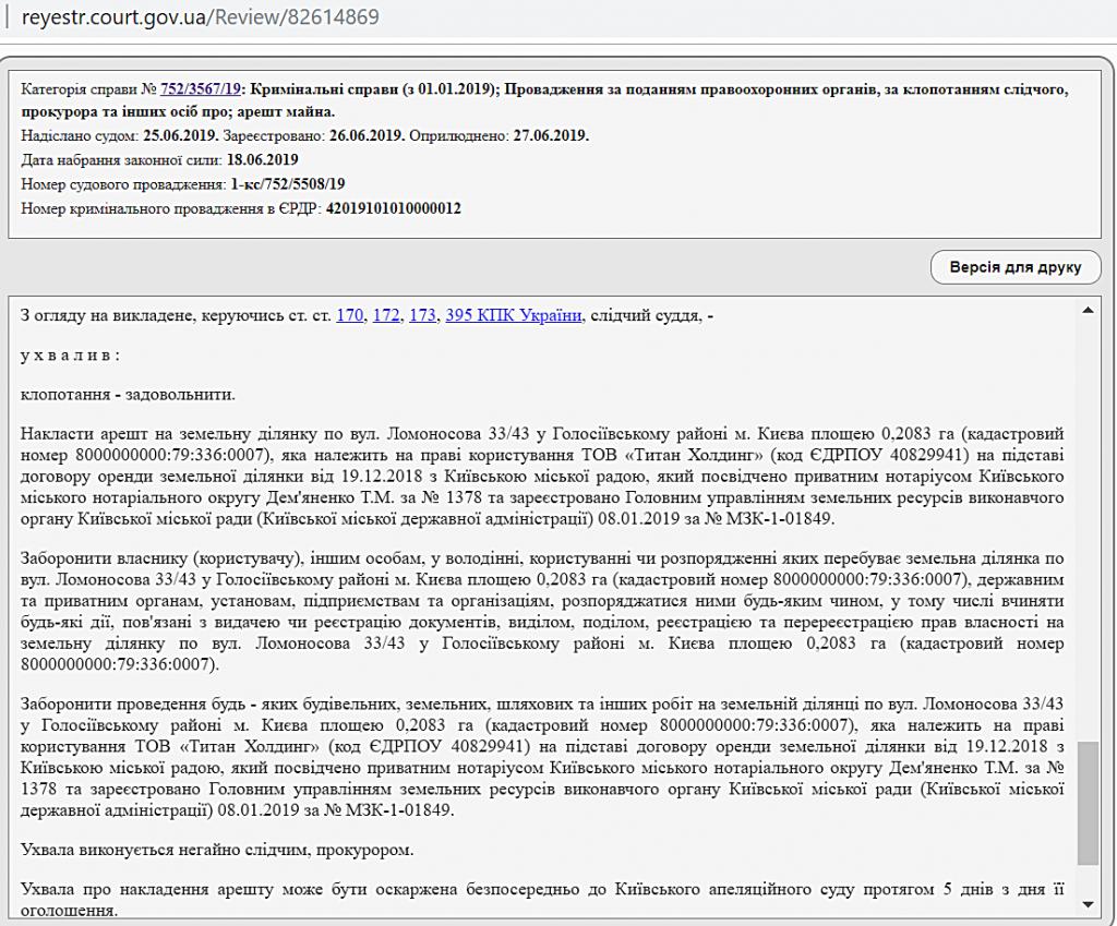 ЖК Ломоносова от Буд Кепитал и КГС участок арестован