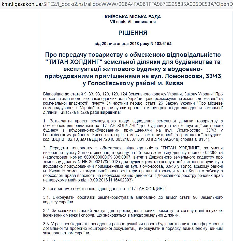 ЖК Ломоносова от Буд Кепитал и КГС решение о передаче земли