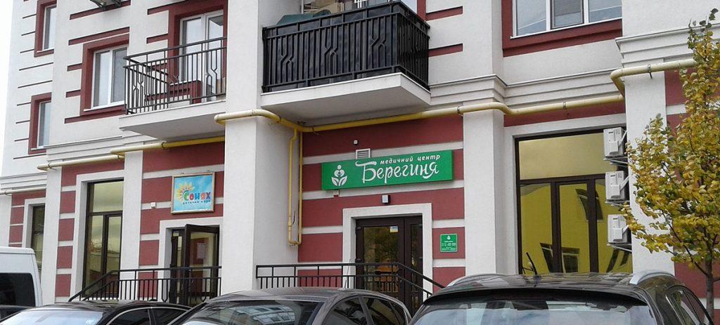 ЖК Покровский в Гостомеле частный медцентр