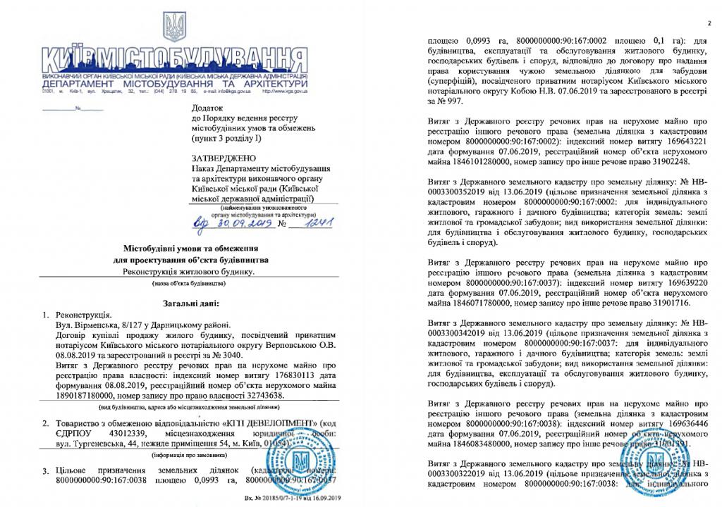 Новый проект новостройки Киева на Армянской 8 выданные ГУО