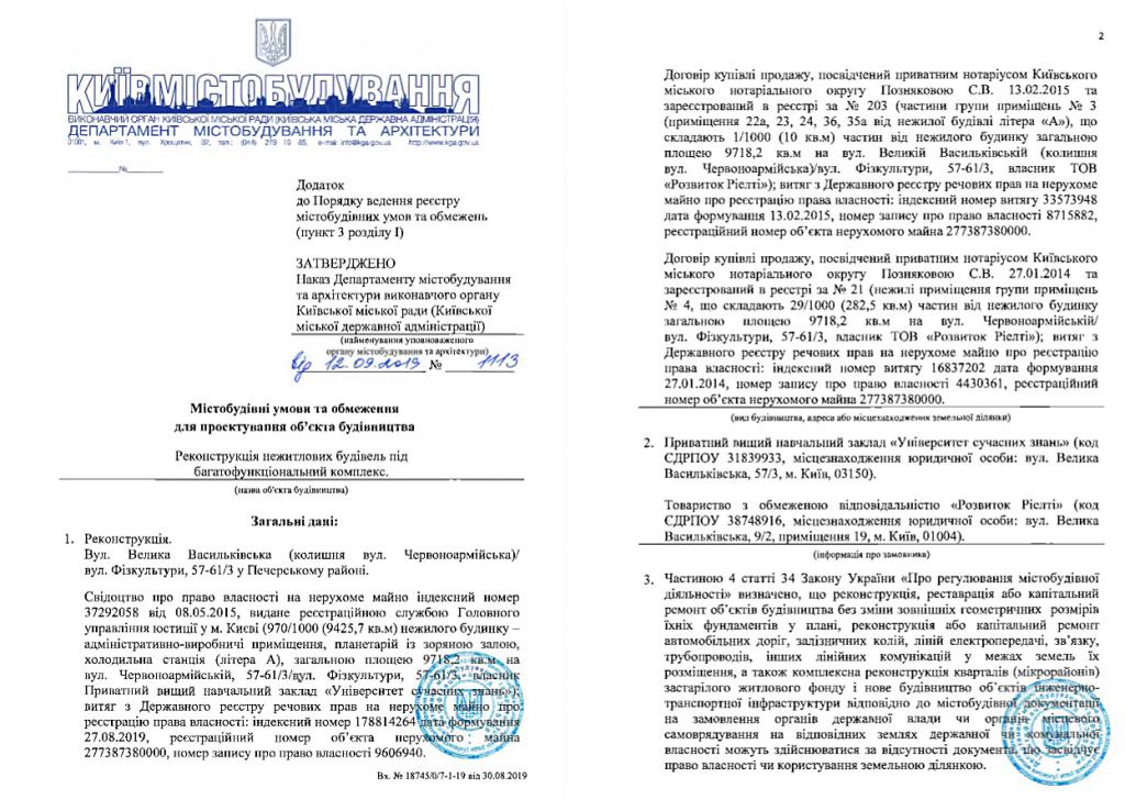 Новый проект новостройки Киева на Большой Васильковской и улице Физкультуры реконструкция планетария