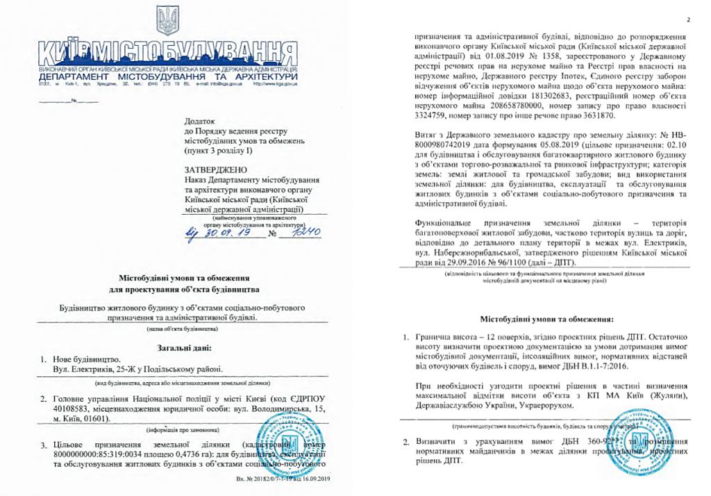 Новый проект новостройки Киева на Электриков 25 Рыбальский ограничения на проектирование