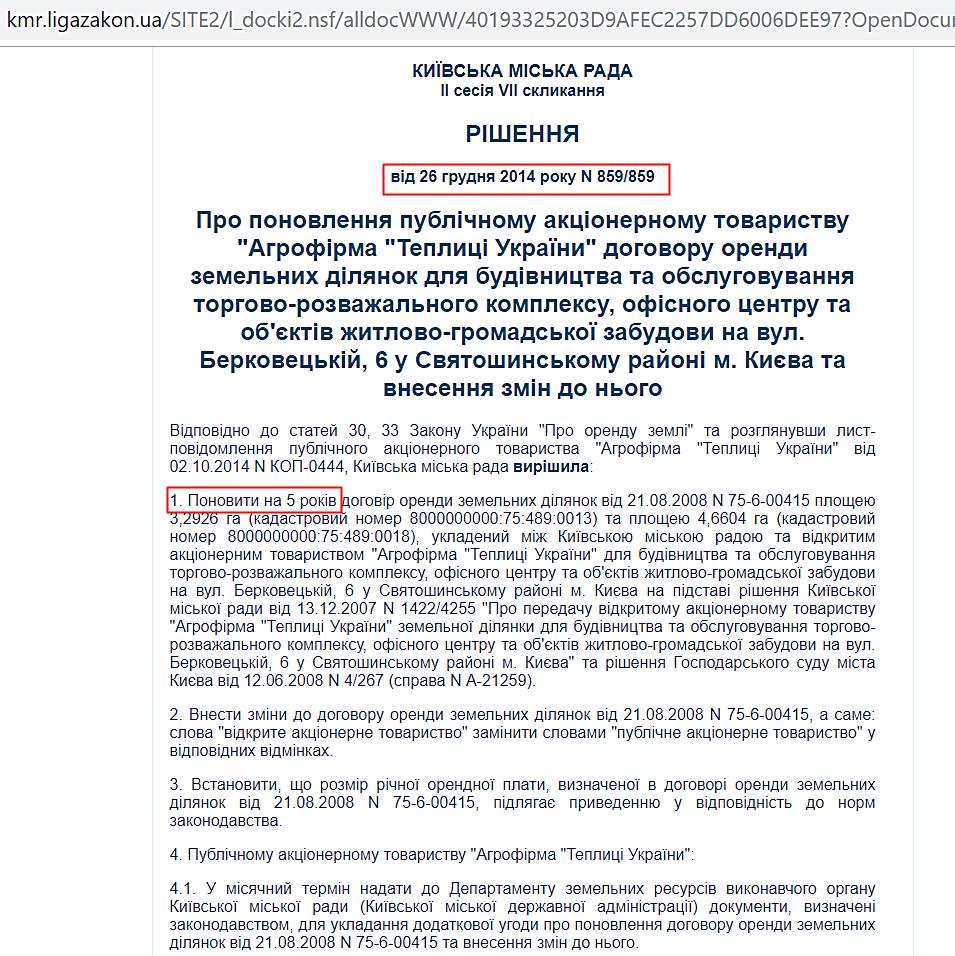 ЖК Лаки Ленд от DIM Group решение киевского городского совета о возобновлении аренды