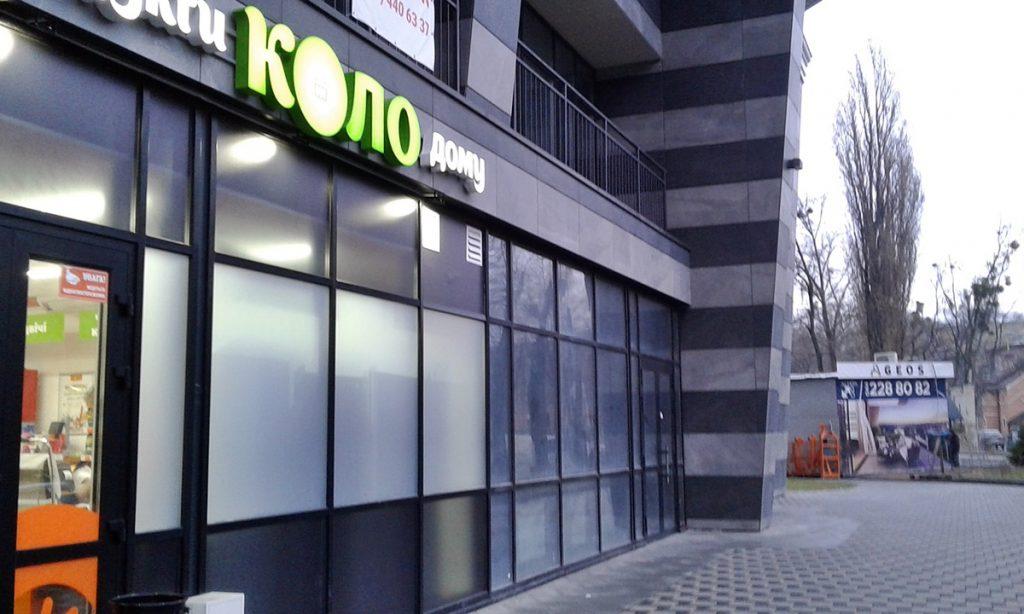 ЖК Альтер Эго продуктовый магазин и инфраструктура