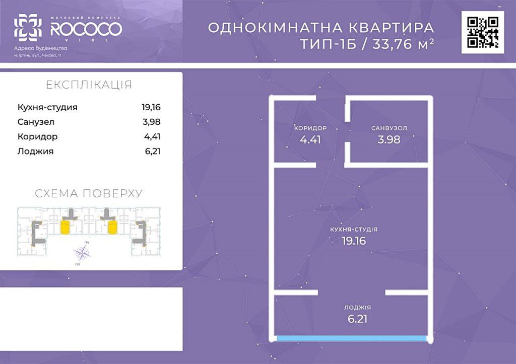 ЖК Рококо Виол в Ирпене планировка однокомнатной квартиры без газовых котлов