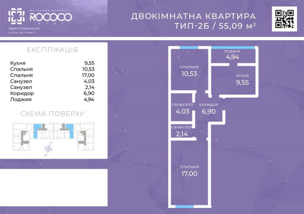 ЖК Рококо Виол в Ирпене планировка двухкомнатной квартиры