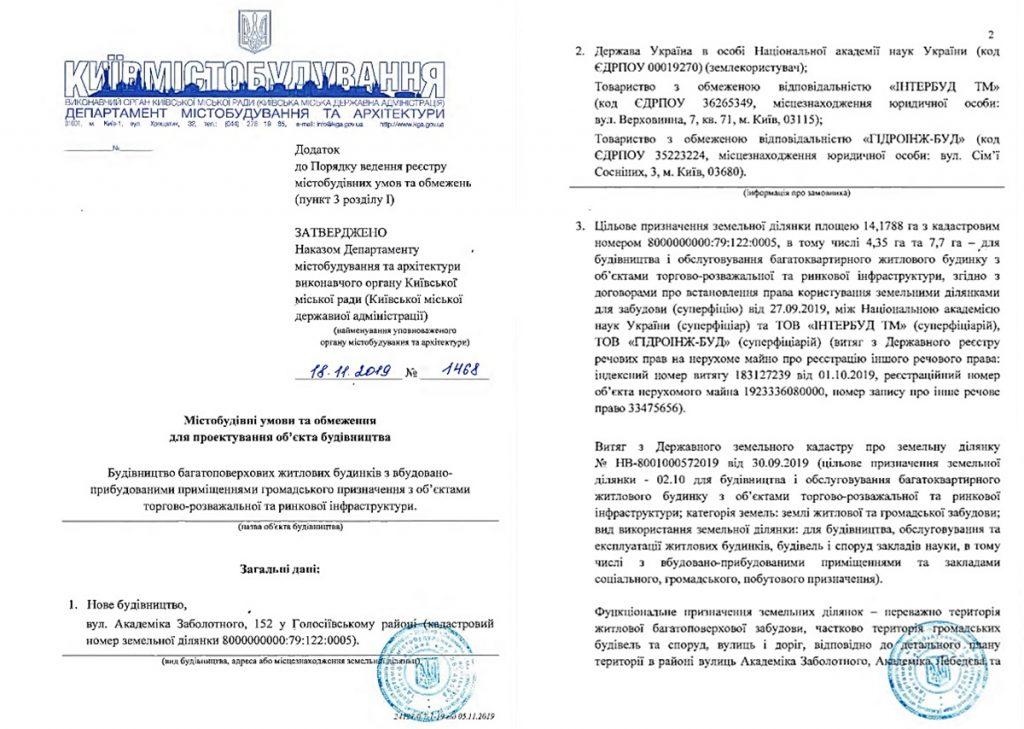 Ограничения на проектирование объекта строительства по улице Заболотного, 152
