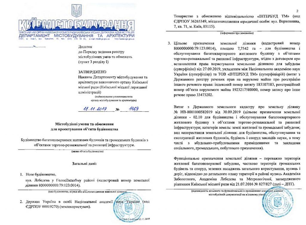 Ограничения на проектирование объекта строительства по улице Лебедева