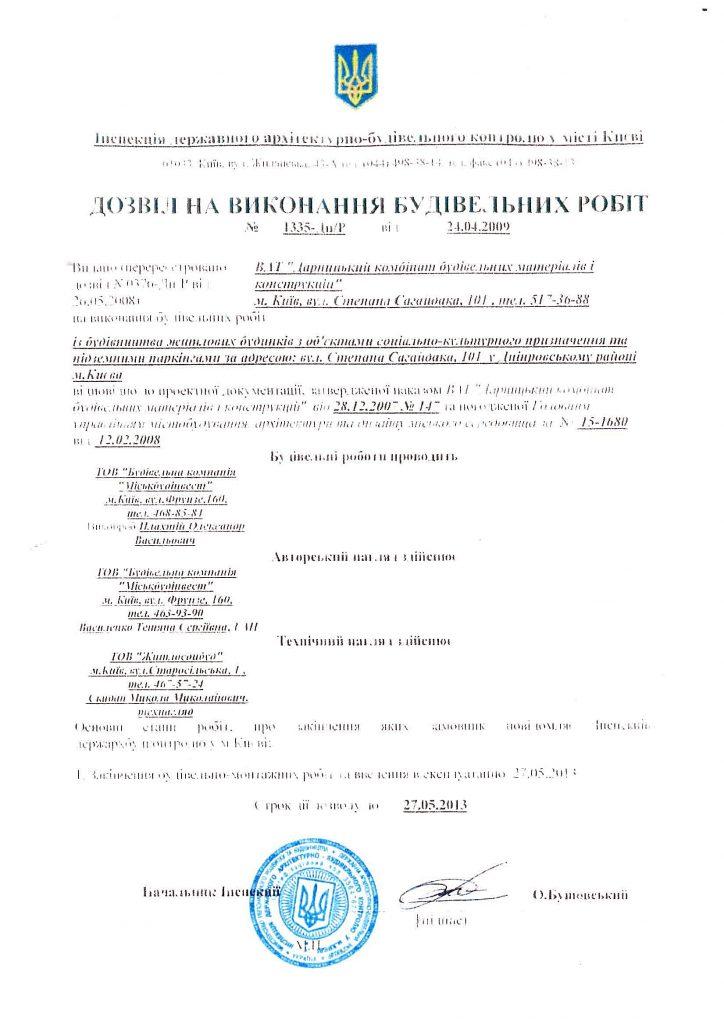 ЖК Русановская гавань разрешение на проведение строительных работ