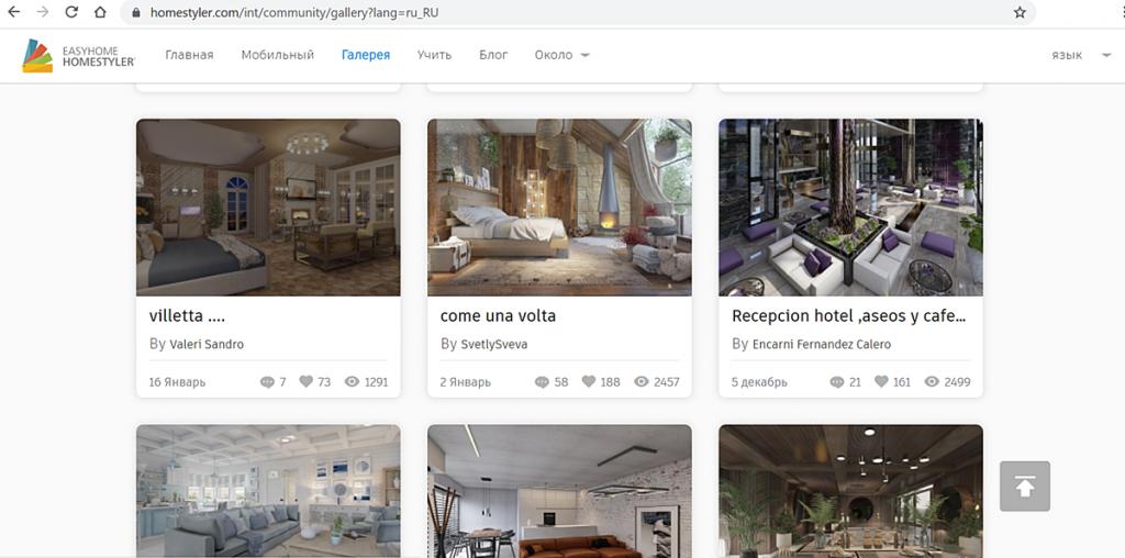 Готовый дизайн квартир для вдохновения в Homestyler