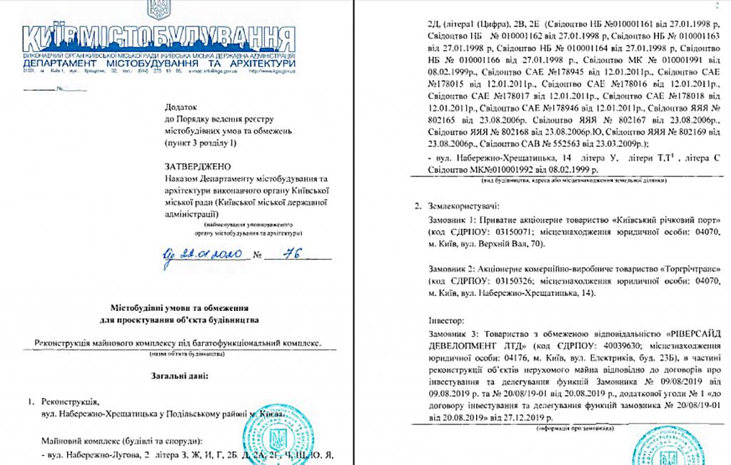 Ограничения на проектирование объекта строительства на Новом Подоле