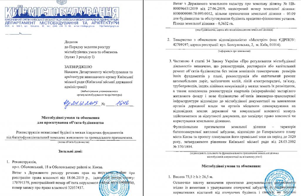 Ограничения на проектирование объекта строительства по Оболонскому проспекту, 18