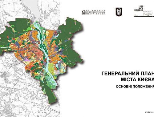 Проект генплана Киева