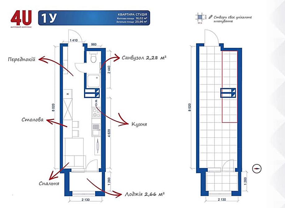 ЖК 4U пример планировки апартаментов