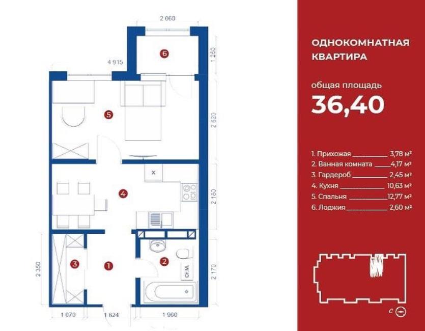 ЖК 4U планировка однокомнатной квартиры