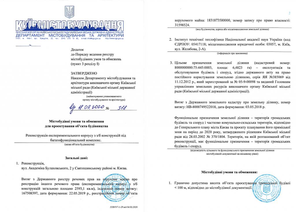 Ограничения на проектирование объекта строительства по ул. Булаховского, 2