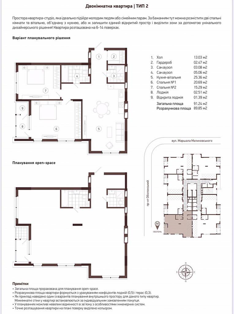ЖК Obolon Plaza пример планировки двухкомнатной квартиры