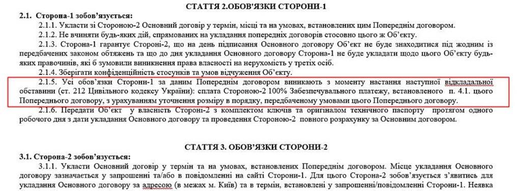 Пример пункта отложенного обстоятельства в договоре