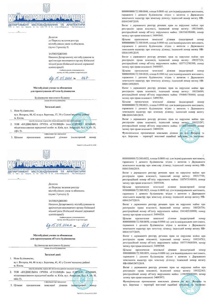 Ограничения на проектирование объекта строительства по ул. Янтарная и Березовая